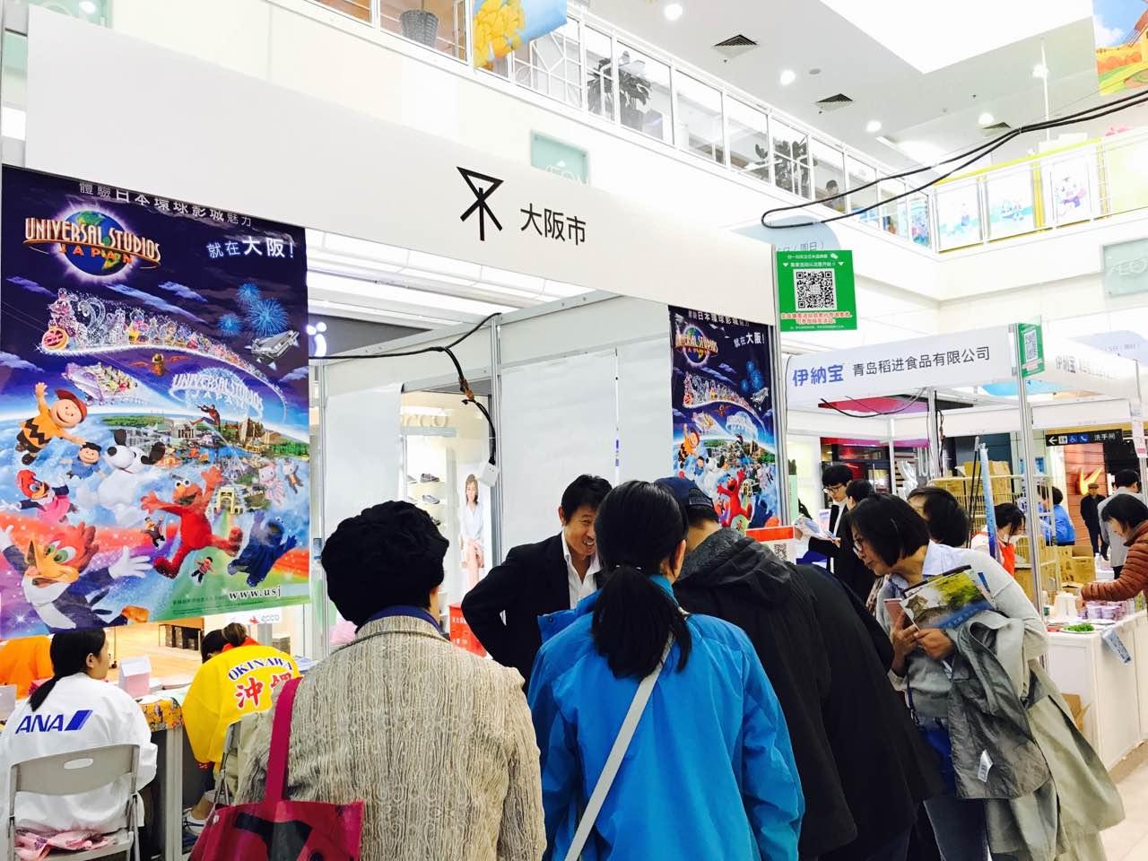 第6届青岛日本品牌展的现场(2017年11月3~4日举办)
