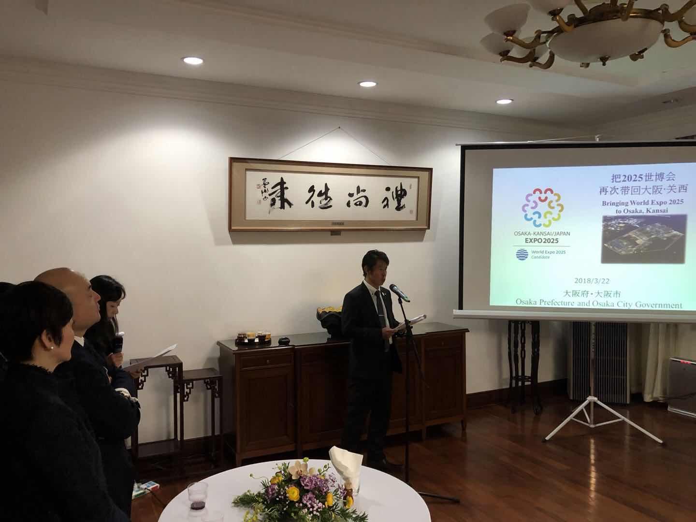 介绍大阪申办2025年世博会